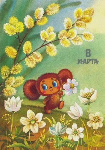 Советская открытка с 8 марта!