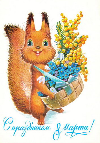 Старая открытка с 8 марта
