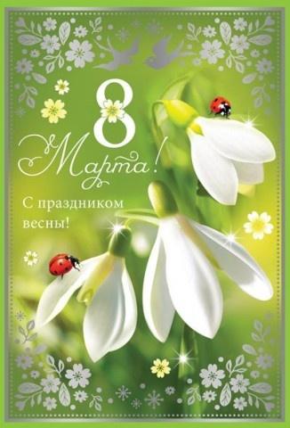 Открытка женщине с праздником весны