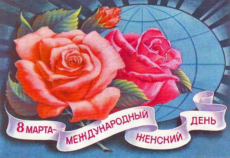 Советская открытка с международным женским днём