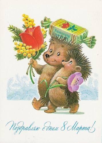 Открытка с ёжиками поздравляю с днём 8 марта