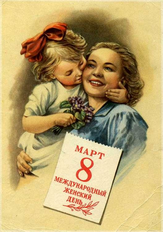 Старинная открытка к 8 марта