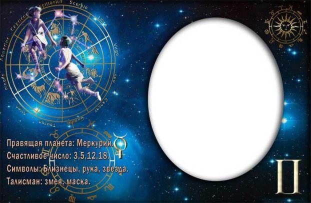 Открытка гороскоп для близнеца