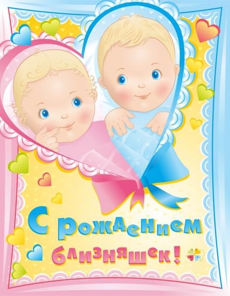 Открытка с рождением близняшек!