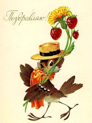 Поздравительная открытка брату