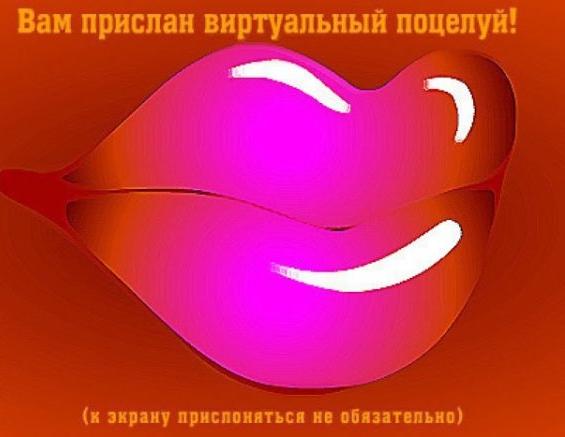 Открытка виртуальный поцелуй!