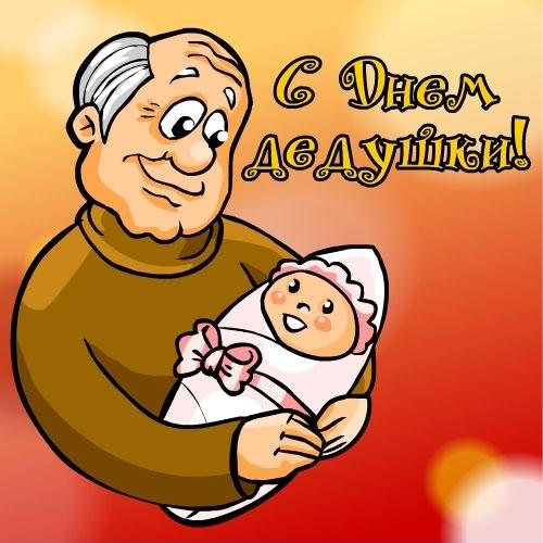 Открытка с днем дедушки!