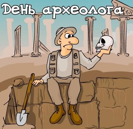 Открытка день археолога!