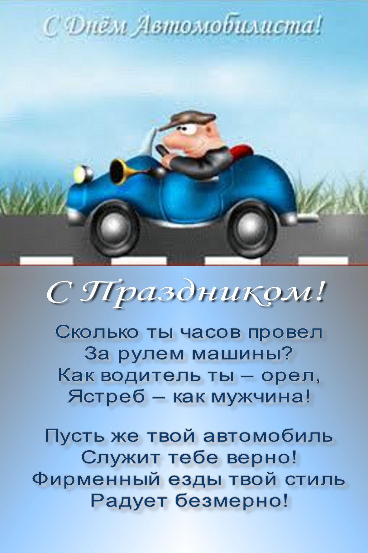 Открытка-поздравление в стихах автомобилисту