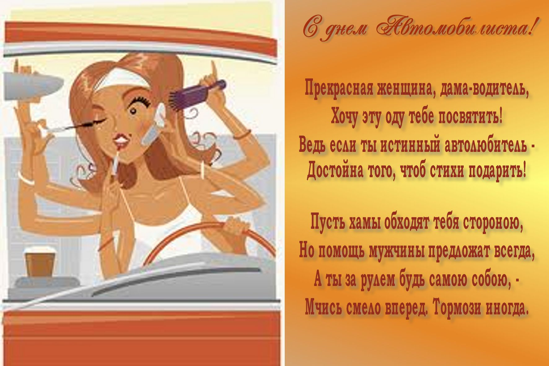 Открытка женщина за рулем