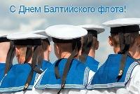 Открытка с днем Балтийского флота!