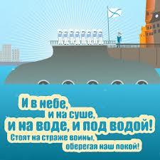 Открытка с праздником, Балтийский флот!