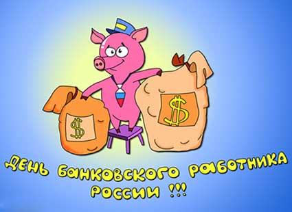 Открытка день банковского работника России!