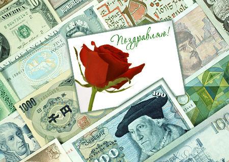 Открытка поздравляю с днем банковского работника!