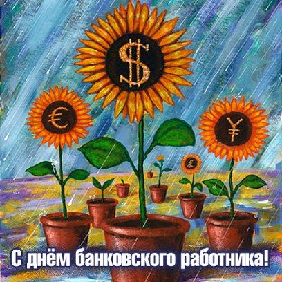Открытка чтобы деньги росли, как цветы