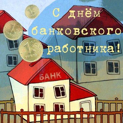 Открытка для работников банка