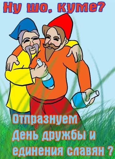 Открытка славянский праздник