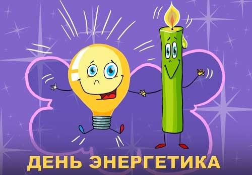 Открытка 22 декабря — день энергетика