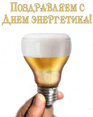 Открытка поздравляем с днем энергетика!
