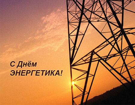 Открытка с днем энергетика!