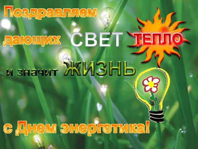 Открытка поздравляем энергетиков!