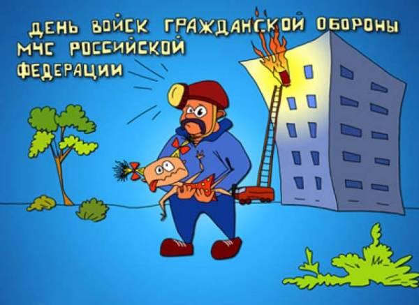 Открытка день войск гражданской обороны МЧС России