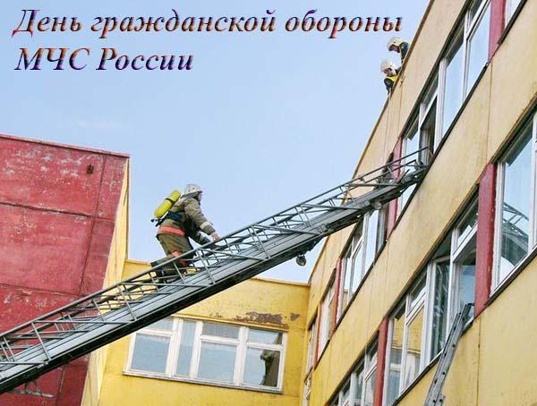 Открытка 4 октября — день гражданской обороны МЧС России