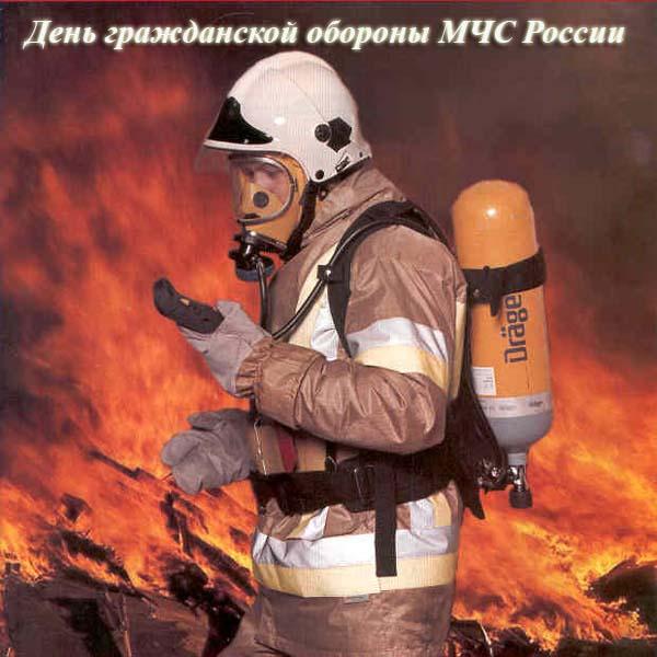 Открытка день гражданской обороны МЧС России