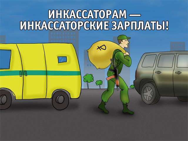 Открытка инкассаторам — инкассаторские зарплаты!