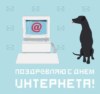 Открытка поздравляю с днем интернета!