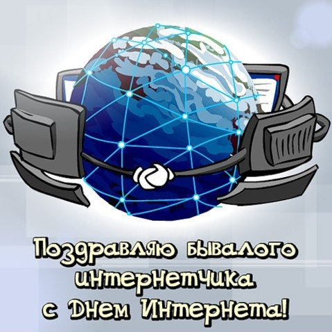 Открытка поздравляю с днем интернета бывалого интернетчика!