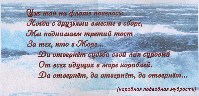 Открытка За тех, кто в море!