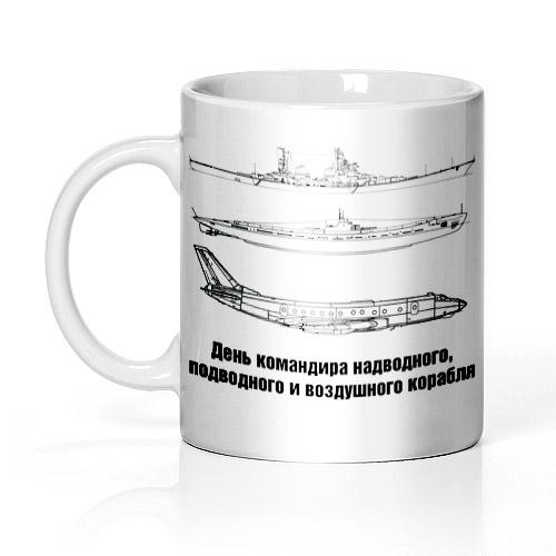 Открытка 8 октября — день командира надводного, подводного и воздушного корабля