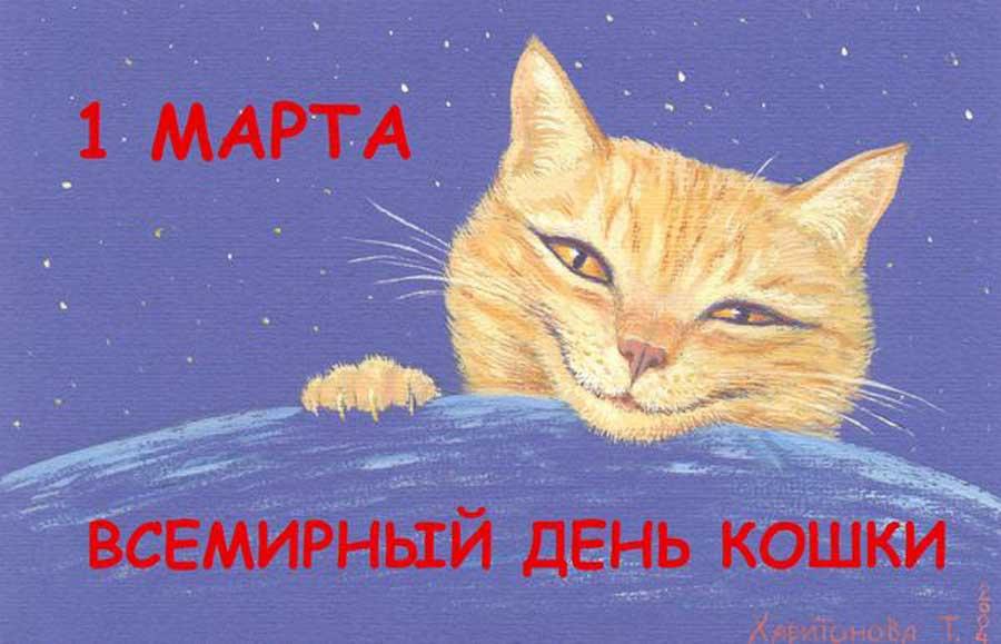 Открытка 1 марта — всемирный день кошки