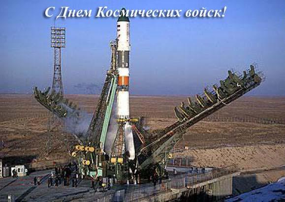 Открытка с днем космических войск!