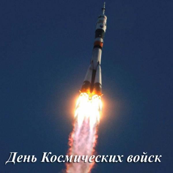 Открытка 4 октября — день космических войск