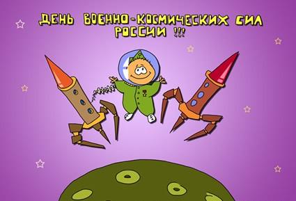 Открытка день военно-космических сил России!