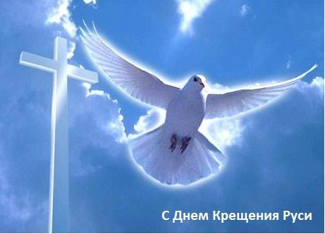 Открытка с днем крещения Руси!