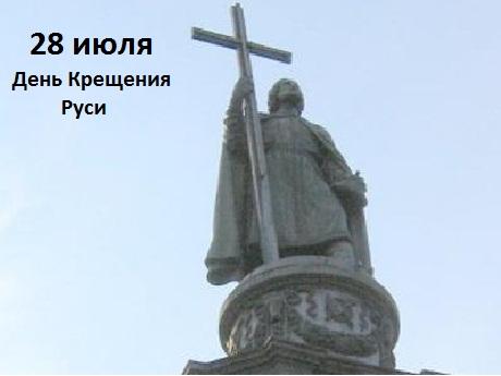 Открытка 28 июля 988 года — день крещения Руси