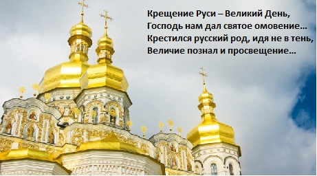 Открытка крещение Руси!