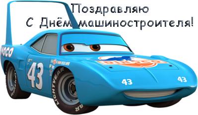 Открытка поздравляю с днем машиностроителя!
