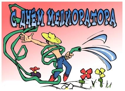 Открытка мелиоратор