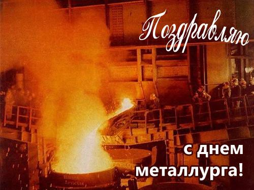 Открытка поздравляю с днем металлурга!