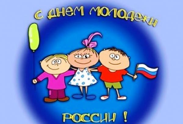 Открытка 27 июня — день молодежи России