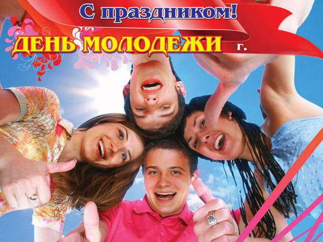 Открытка поздравляю с днем молодежи!