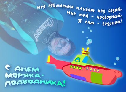 Открытка-поздравление с днем моряка-подводника!