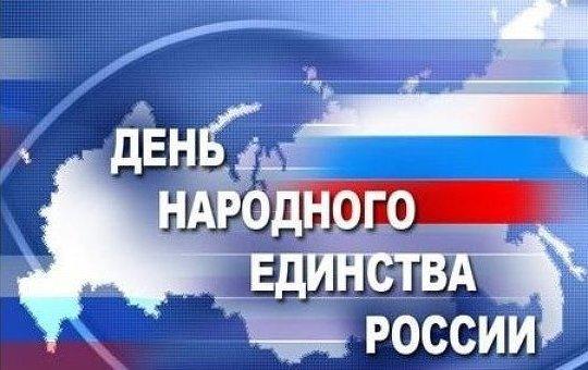 Открытка день народного единства России!