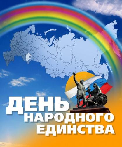 Открытка поздравляем с днем народного единства!