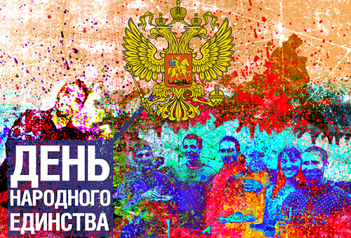 Открытка день народного единства!