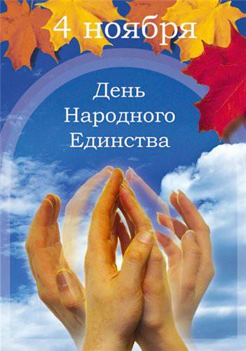 Открытка 4 ноября — день народного единства